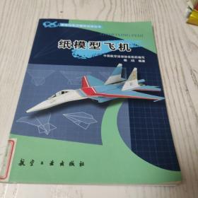新世纪航空模型运动丛书:纸模型飞机