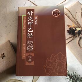 针灸甲乙经校释(下册)(第2版)
