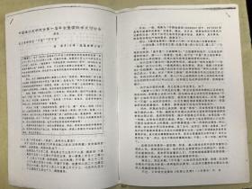 中国秦汉史研究会第十一届年会国际学术讨论会报告