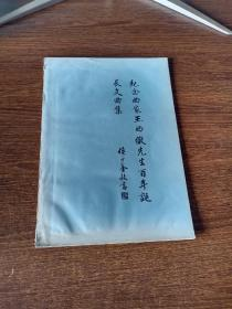 纪念曲家王西征先生百年诞辰文曲集(王纪英签赠本)