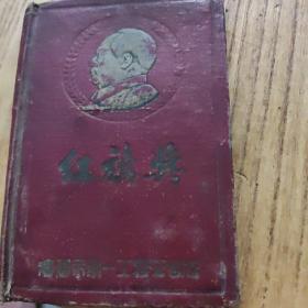 红旗奖(笔记本)