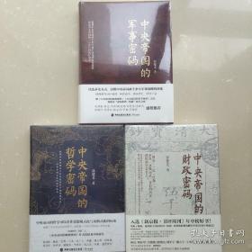 三册塑封合售|中央帝国往事三部曲:中央帝国的军事密码+中央帝国的哲学密码+中央帝国的财政密码(3本合售)