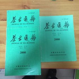 茶业通报(2000.2/3/4)三本
