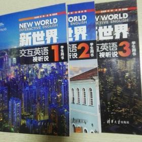 新世界交互英语视听说学生用书1,2,3