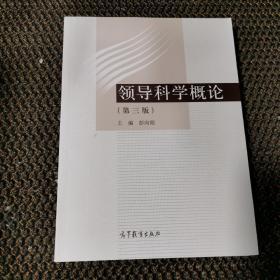 领导科学概论(第3版)