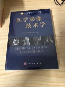 医学影像技术学
