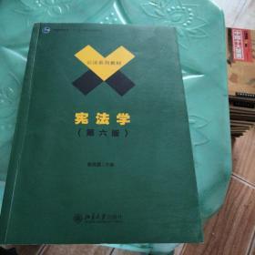 宪法学(第六版)