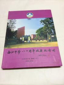 西江中學八十周年校慶紀念冊 (1930—2010)【原庚戌中學、都城一中】