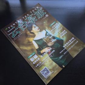 云台茶旅 2018年11月刊
