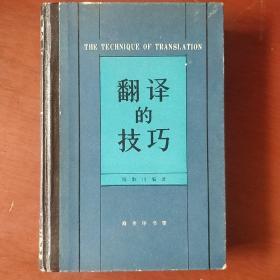 《翻译的技巧》钱歌川编著 商务印书馆  1981年1版1印 私藏 书品如图..