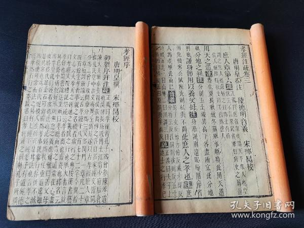 清乾隆武英殿版同治年重刊《十三经注疏》之《孝经》九卷两册全