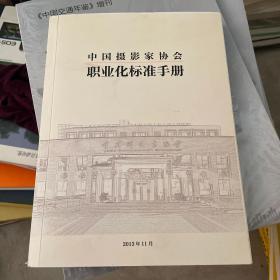 中国摄影家协会 职业化标准手册