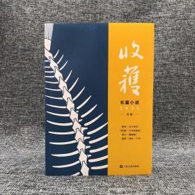 马伯庸签名《收获长篇小说2021春卷》(初版) 包邮(不含新疆、西藏)