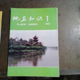 地名知识1992年第1期