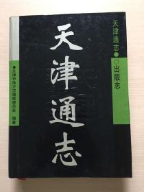 天津通志.出版志(内页干净)