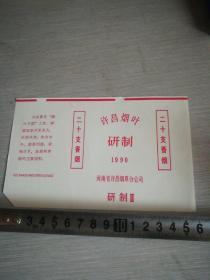 烟标  许昌烟叶研制