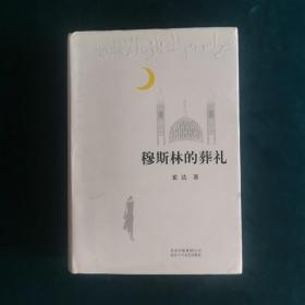 穆斯林的葬礼(精装)