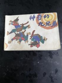 神奇的九兄弟(128开连环画)