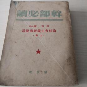 干部必读  论社会主义经济建设(上册);1—3—7