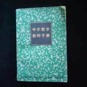 中学数学教师手册   一版一印