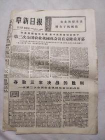 阜新日报1974年8月6日 1978年1月5日