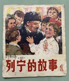 列宁的故事 全彩