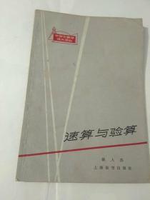 中学生数学课外读物:速算与验算【1965年6月】