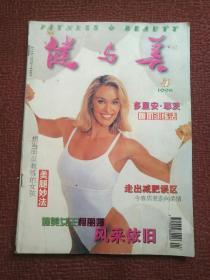 健与美1998 4