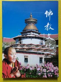 佛教文化(2008.5)