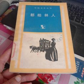 外国文艺丛书:都柏林人