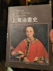 上海油画史