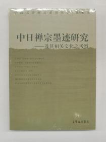 中日禅宗墨迹研究:及其相关文化之考察