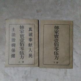 传家宝一百零五方(上下)