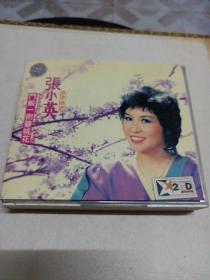 张小英经典精选 2CD