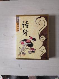 励志中国·:诗经:(第六辑) 国学经典系列(1版1次)