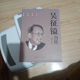 吴征镒自传