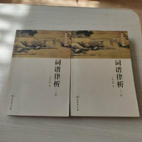 词谱律析(全两册)