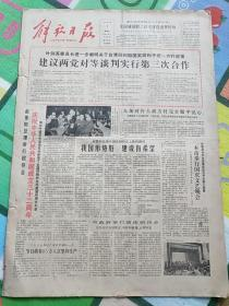 解放日报1981年10月1日