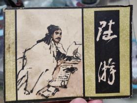 文学家的故事 陆游 连环画