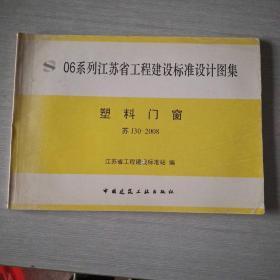 06系列江苏省工程建设标准设计图集    塑料门窗