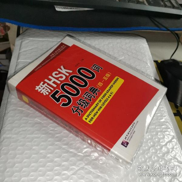 新HSK5000词分级词典(四~五级)