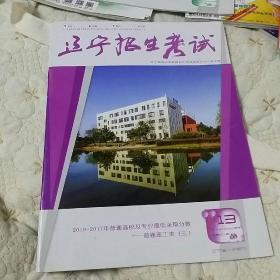 辽宁招生考试(2019一2020年)