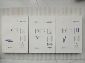 四世同堂(限量编号第5号,毛边签名)(全3册)