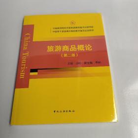 中国旅游院校五星联盟教材编写出版项目:旅游商品概论(第二版)