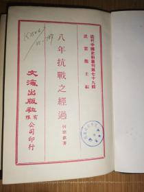 八年抗战之经过(1946年民国原版)