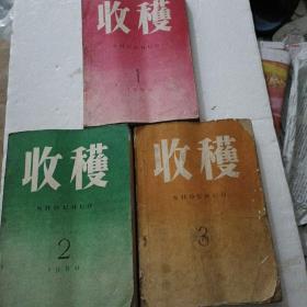 收获1960年第一,二,三期