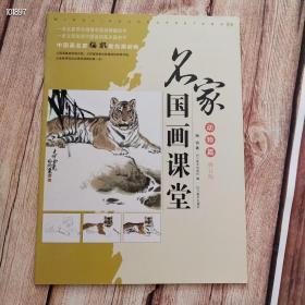 名家国画课堂(动物篇 修订版)