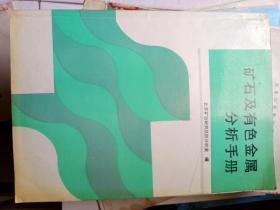 矿石及有色金属分析手册16开385页