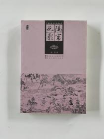 中国古典文学名著丛书:隔帘花影(插图)