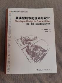 紧凑型城市的规划与设计